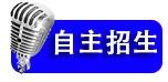 考中国传媒大学自主招生考前培训